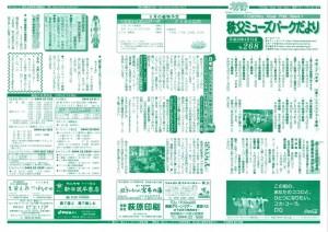 平成28年4月15日 No268号 発行