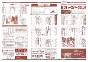 平成27年11月15日 No263号 発行