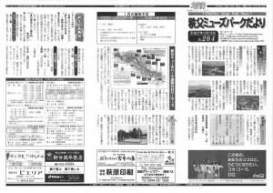 平成27年12月15日 No264号 発行