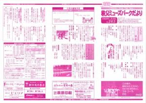 平成28年1月15日 No265号 発行