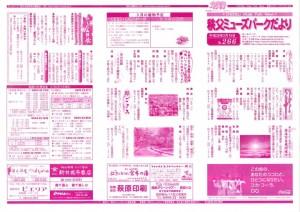 平成28年2月15日 No266号 発行