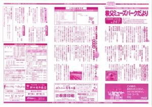 平成28年3月15日 No267号 発行
