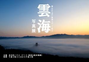 雲海ポスター3