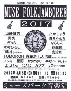 fork2017