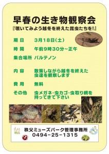 3.18早春の生きもの観察会ポスター