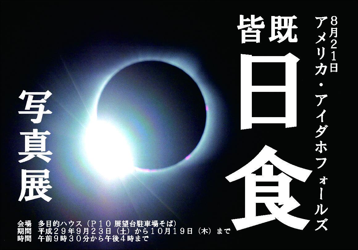 日食ポスター1