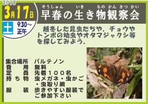 ikimono