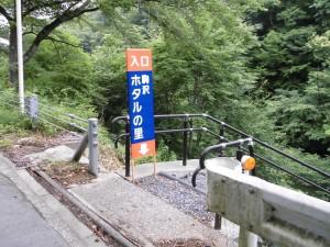 駒沢ホタルの里入口