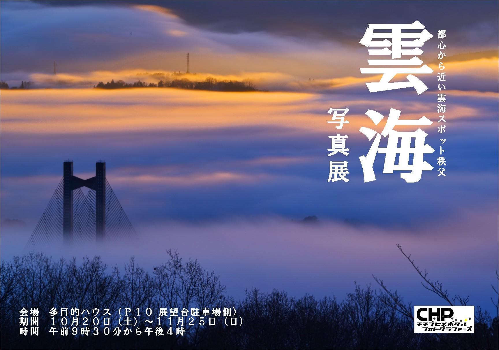 雲海ポスター1