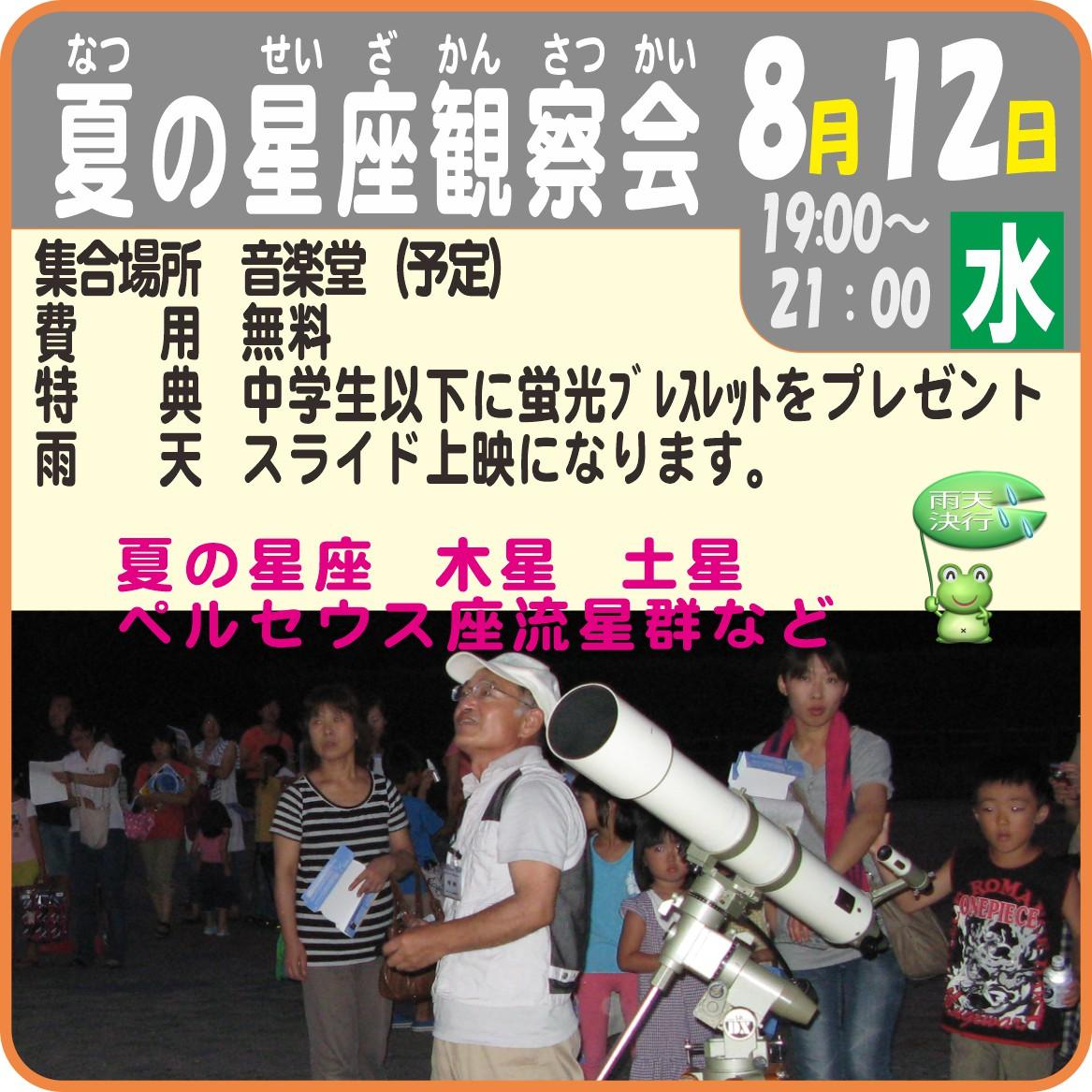 夏の星座観察会