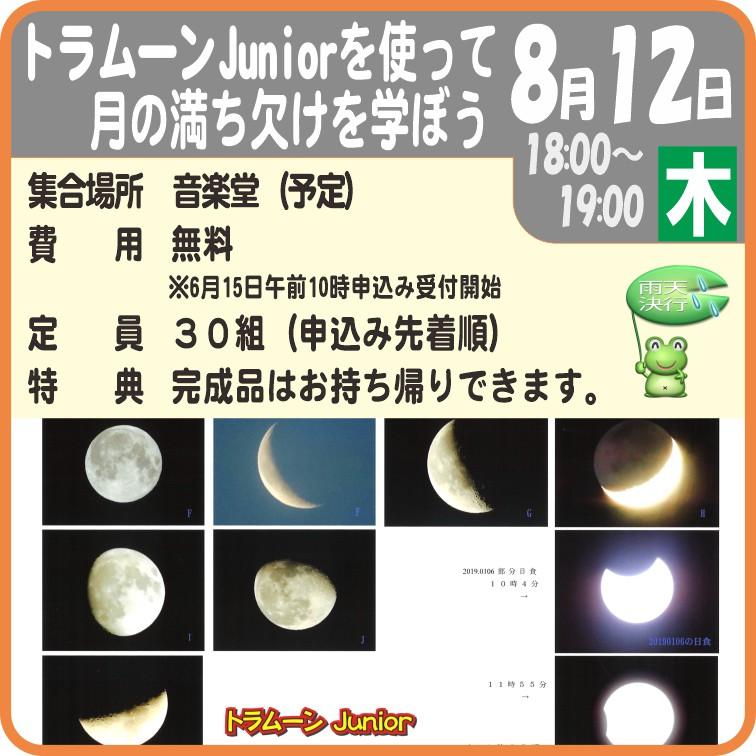 トラムーンJuniorを使って月の満ち欠けを学ぼう